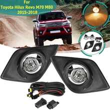 Для Toyota Hilux Revo M70 M80 2015 2016 2018 2017 Туман свет лампы с запитка ламп переключатель хромированной отделкой переднего бампера работы