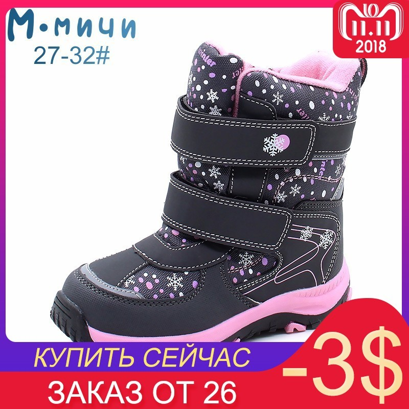 MMnun Winter Boots For Children Kid's Shoes For Girls Anti-slip Hiking Boots Warm Snowshoes For Girls Size 27-32 ML9808