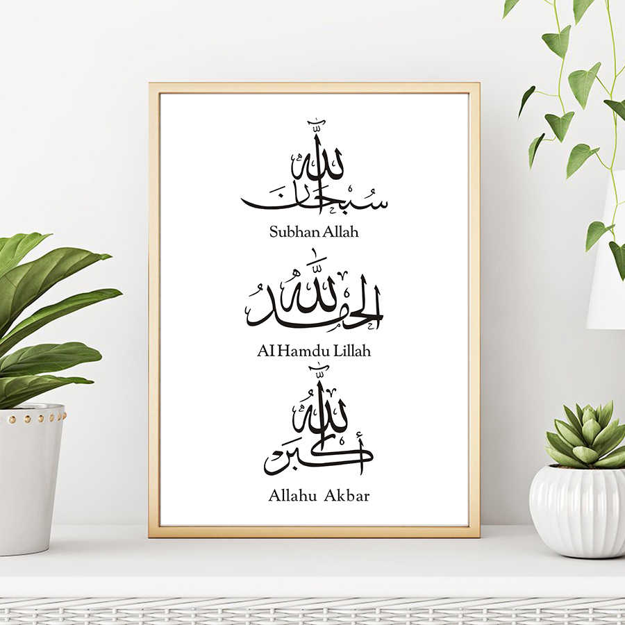 Allahu Akbar Arabic Calligraphy Art Prints Black And White Posters Modern Islamic Home Wall Pictures Canvas Painting Decoration Painting Calligraphy Aliexpress