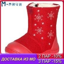 MMNUN Wool Sheepskin Felt Shoes Winter Children Shoes Girl Boots Kids Snow Boots Children's Winter Boots size 27-32 ML979