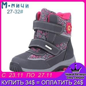 M.MNUN MMnun Shoes Winter Boots For Children For Girls Size 298c1218c881
