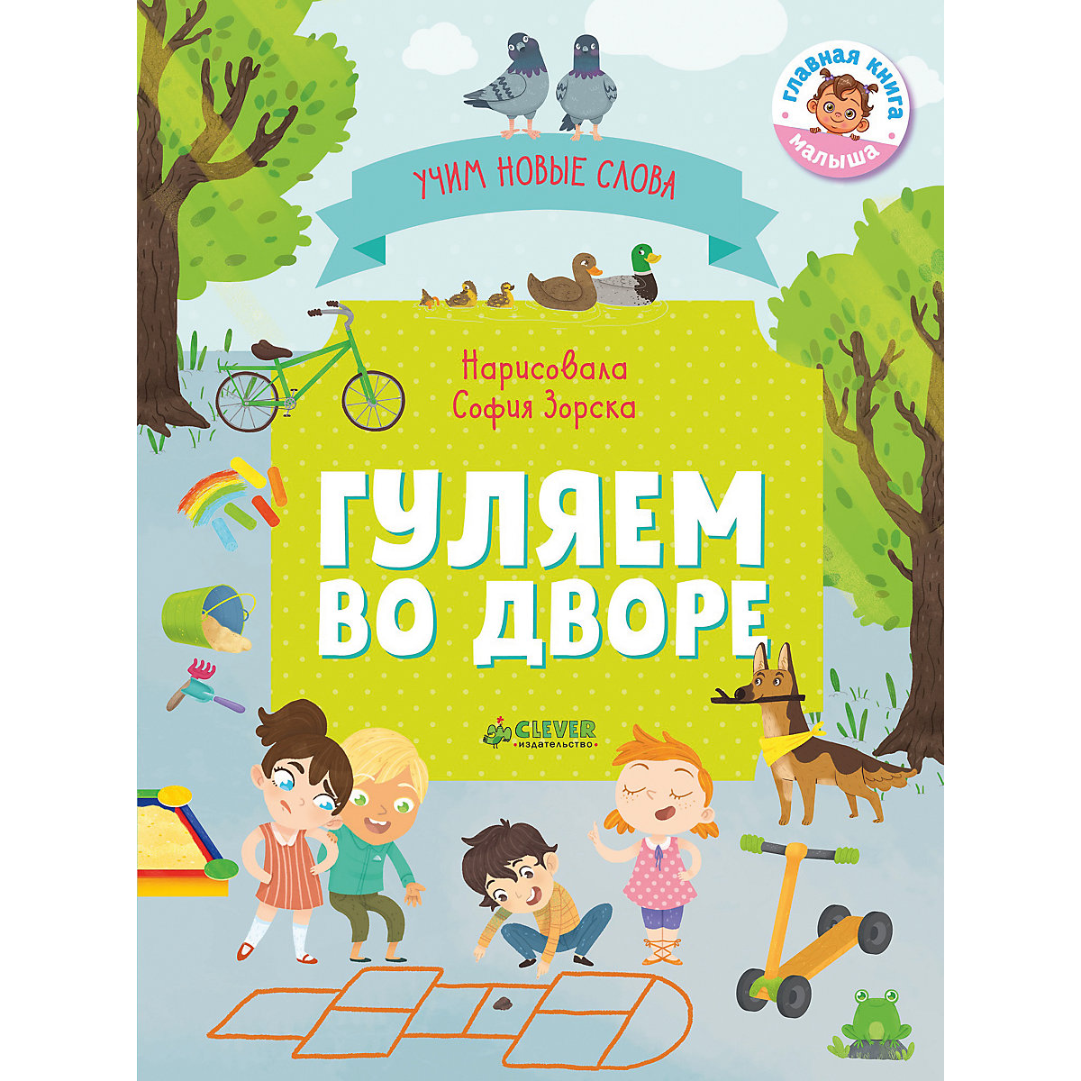 Books CLEVER 8890315 Children Education Encyclopedia Alphabet Dictionary Book For Baby MTpromo