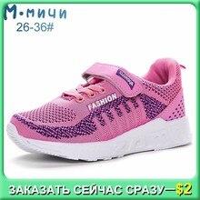 Chaussures Enfants baskets respirantes Pour Filles Et Garçons Air chaussures de course en maille tailles des chaussures 26-36