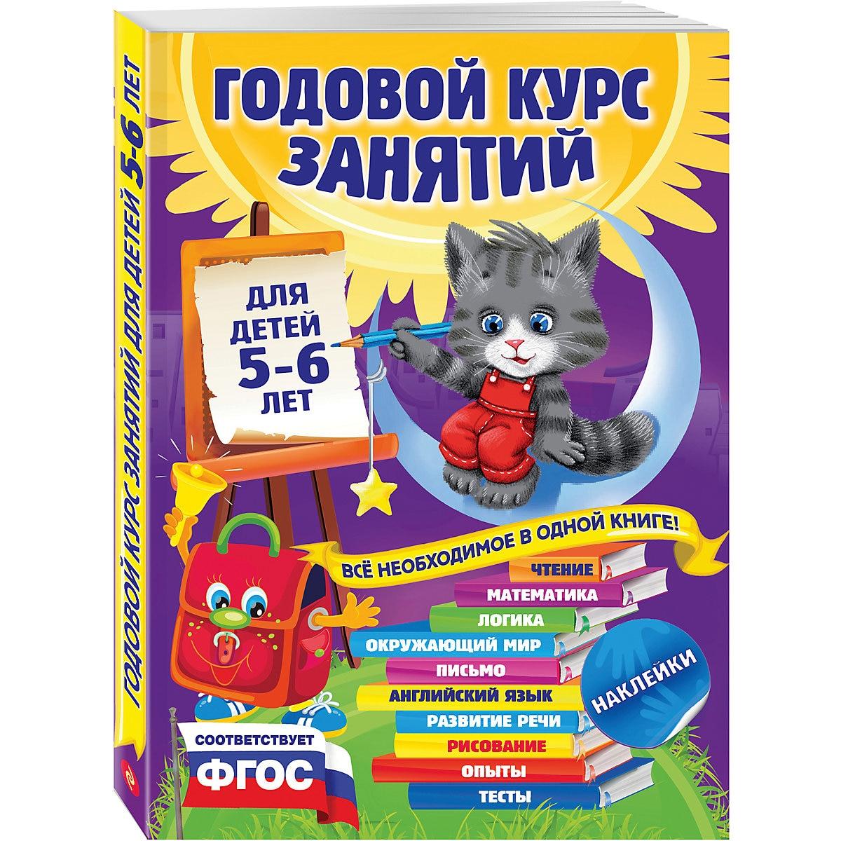 Books EKSMO 4355900 children…