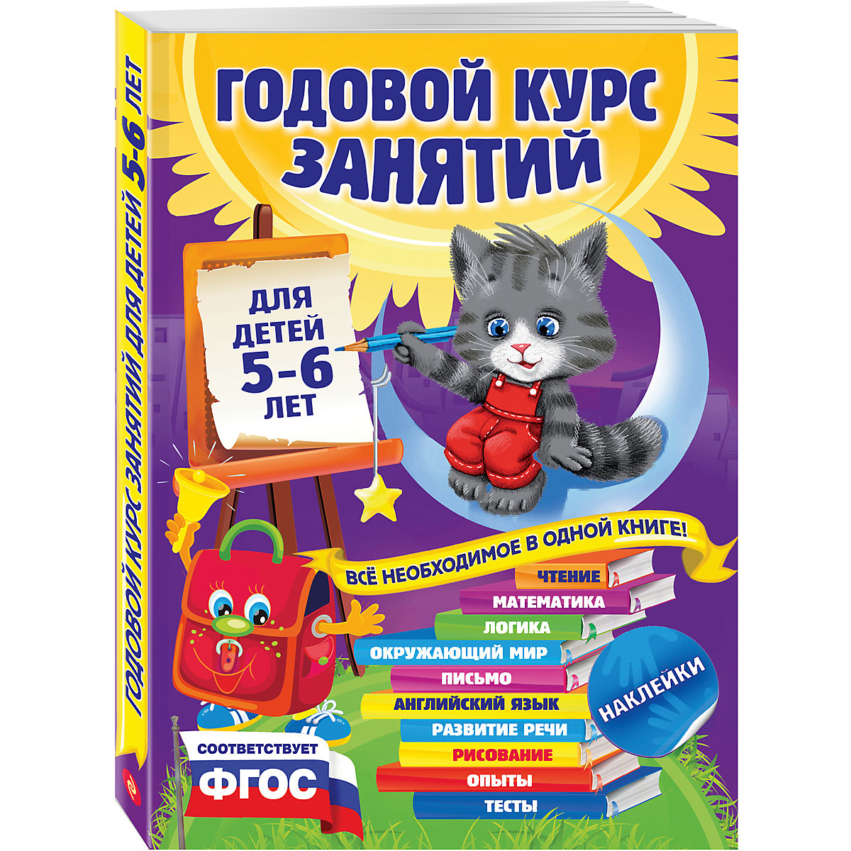 Libros EKSMO 4355900 niños educación encyclope alfabeto diccionario libro para bebé MTpromo