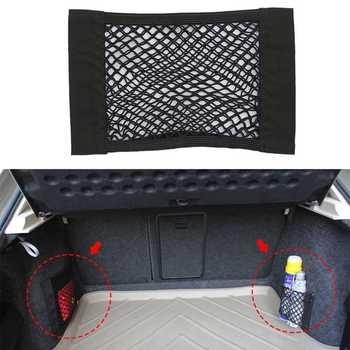 Filets intérieurs de voiture 1pc 40*25CM siège de coffre de voiture dos élastique maille filet style de voiture sac de rangement poche Cage