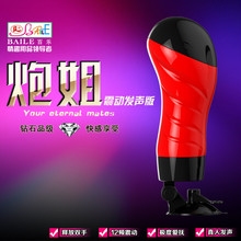 NEW BAILE moaning 12 Frequency Vibrator artificial Vagina real pocket pussy Male Masturbator Sex Products adult sex toys for men