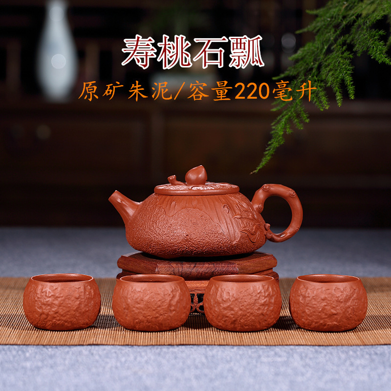 Yixing Raw Ore Full Manual Dark-red Enameled Pottery Teapot Suit Cinnabar Peach-shaped Mantou Shipiao Kettle Gift Gift KettleYixing Raw Ore Full Manual Dark-red Enameled Pottery Teapot Suit Cinnabar Peach-shaped Mantou Shipiao Kettle Gift Gift Kettle