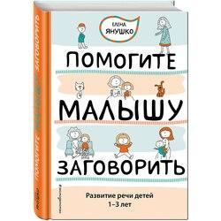 Bücher EKSMO 4414973 kinder bildung enzyklopädie alphabet wörterbuch buch für baby