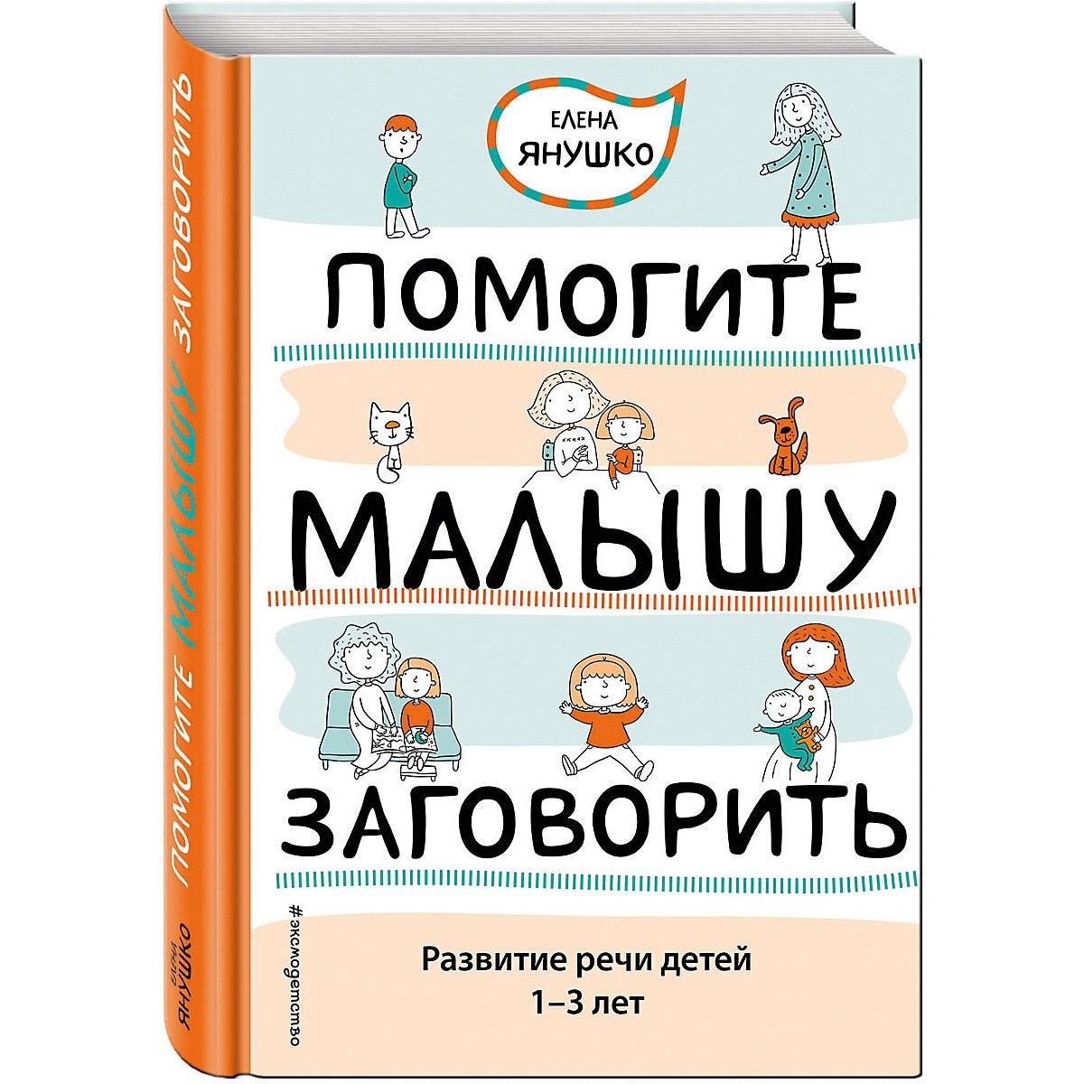 Books EKSMO 4414973 Children Education Encyclopedia Alphabet Dictionary Book For Baby