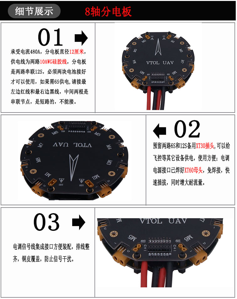 Image 5 - 8   axis 10l, 15l agricultural UAV multi rotor pesticide aircraft distribution panel contains xt90 connector, silicone wire-in Parts & Accessories from Toys & Hobbies