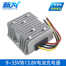 DC Converter 9-35V to 13.8V 8A 5A Lead-Acid Constant Battery Charger Boost Buck Moulde Voltage for Cars Golf Cart