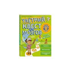 Кроссворды и головоломки Улетный квест для мозгов для детей 6-7 лет