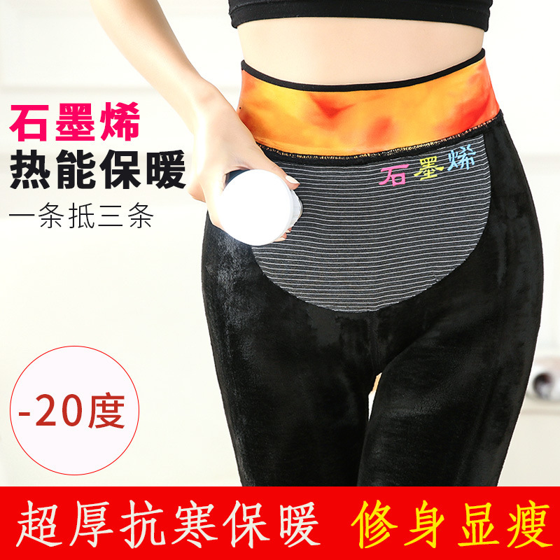 Heat graphene leggings waist and knee thickening warmth foot pants women warm palace foot pants graphene antistatic legging