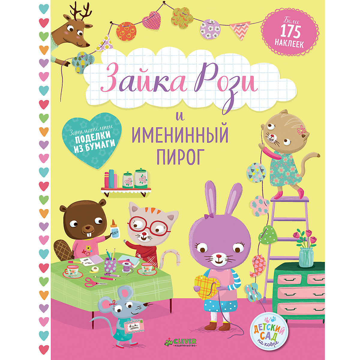Books CLEVER 7940268 Children Education Encyclopedia Alphabet Dictionary Book For Baby MTpromo