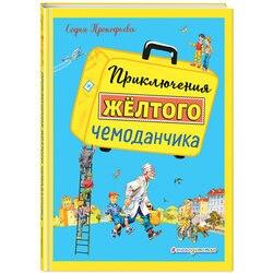 Bücher EKSMO 10376366 kinder bildung enzyklopädie alphabet wörterbuch buch für baby MTpromo