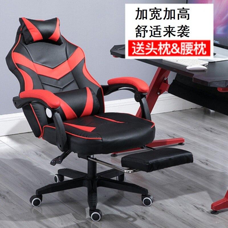 E спортивный стул Интернет кафе высококлассное игровое кресло с высокой спинкой компьютерное кресло вращающееся подъемное сиденье офисное