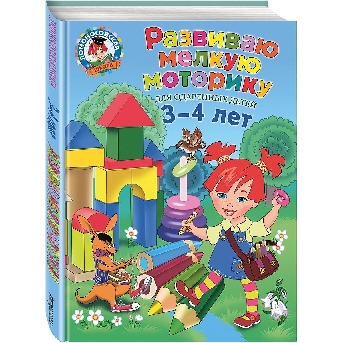 Books EKSMO 7367787 children education encyclopedia alphabet dictionary book for baby MTpromo