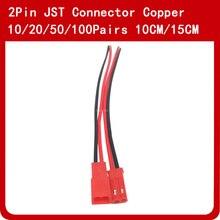10/20/50/100 пар 2pin JST разъем 10 см 15 см Отсоединяемый провод кабель для мужчин и женщин