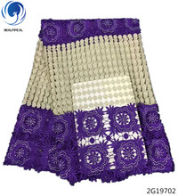 Beautifical africa cord laces african lace fabrics 2018 wedding dress latest purple fabric for women 5yards per piece 2G197