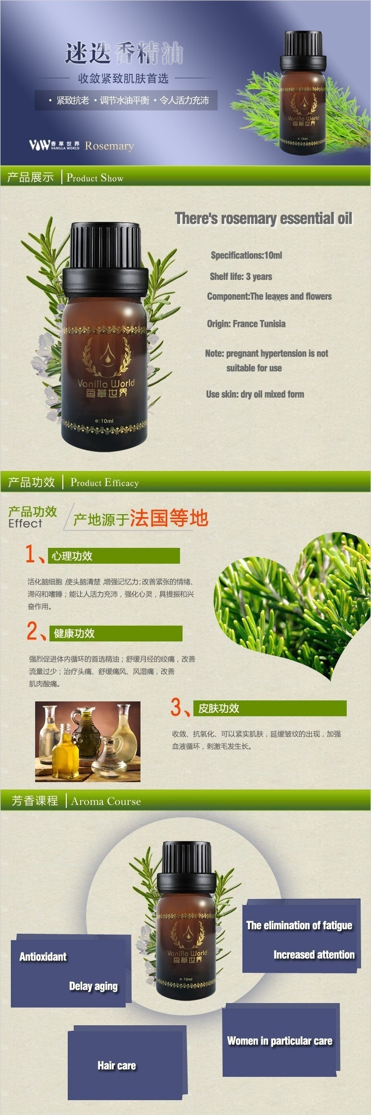 Vanilla world  Stovepipe essential oil face-lift essential oil slimming massage weight loss rosemary 10ml deodorization