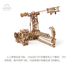 Image 5 - UGEARS עץ מכאני הרכבה של יום הולדת מתנות עבור טייסים מתנת דגם