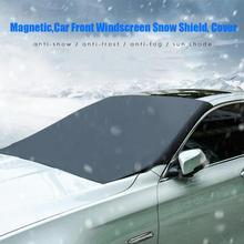 210x120 см универсальная Магнитная Защитная пленка для лобового стекла автомобиля, защита от снега и льда, черная защита от солнца на лобовое стекло