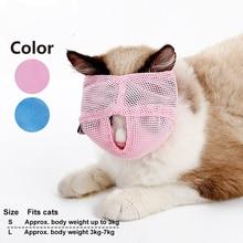 Pet Cat Muzzle Breathable Mesh Cat Anti Bite Pet Muzzle Cat Travel Tool Bath