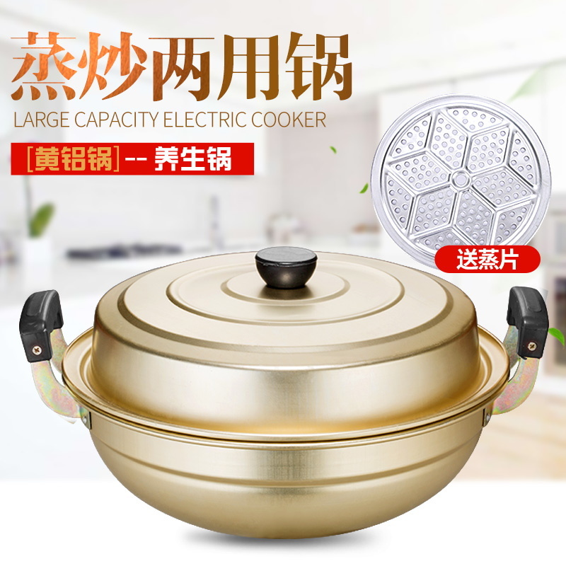 Old Frying Pan Double Ears Yellow Aluminum Steamer Soup Pot Multi-function Household Round Bottom Cooking Non Stick Gas Cooker