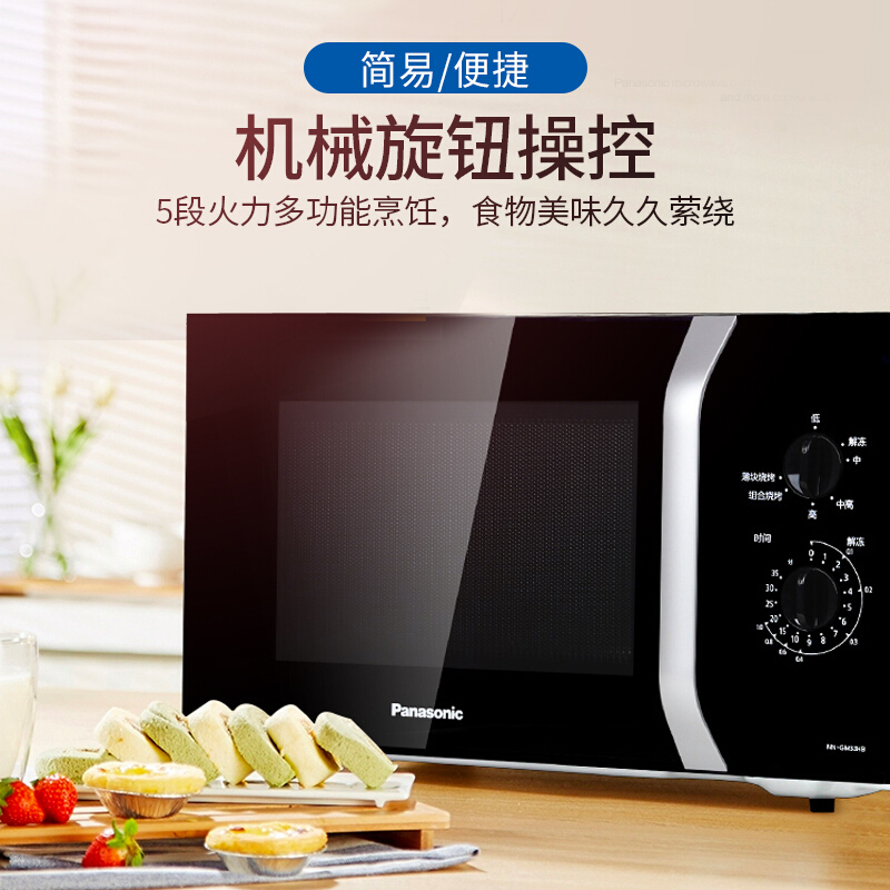 NN-GM33HB Rotary Side Door Microwave 23L Sterilize Grilling Stainless Steel Flat Underpan Micro Wave Microwave Ovens