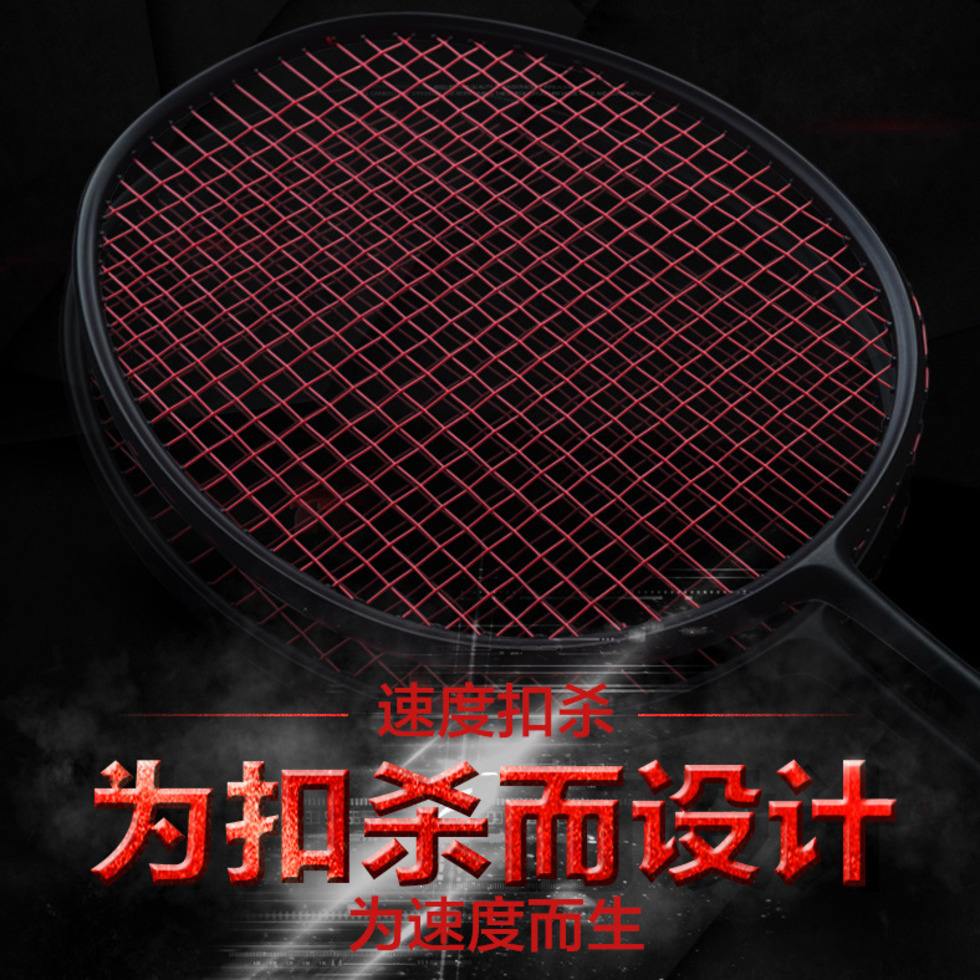 1 PCS Full Carbon Adult Racket Ultra Light 72 Grams Offensive And Defensive Professional Competition Badminton Racket