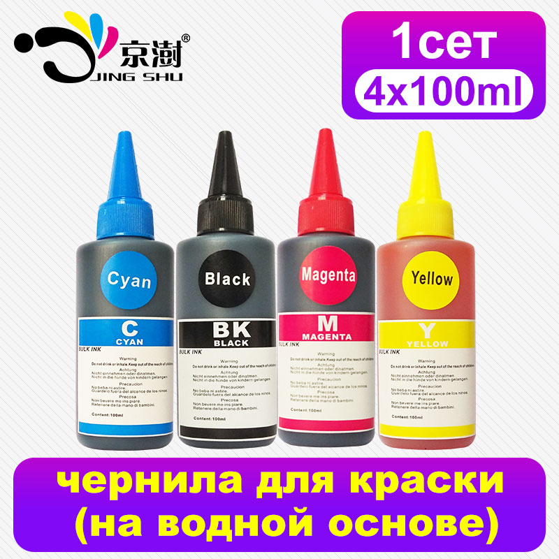 Jingshu 100Ml Appropriate Refill Ink Equipment For Brother Refillable Ink Cartridge / Ciss Common Dye Ink For Brother Inkjet Printer