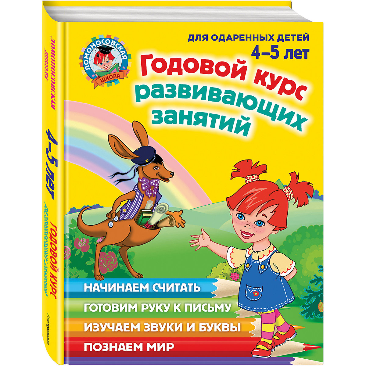 Books EKSMO 3665189 Children Education Encyclopedia Alphabet Dictionary Book For Baby MTpromo