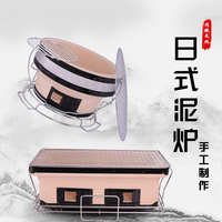 Japanese clay oven household pottery round barbecue charcoal oven picnic outdoor indoor old carbon stove square mini BBQ grill