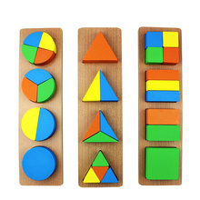 Montessori Educational Wooden Geometry Shape Block Childrens Toy Geometric Division Wood Early Teaching Classic toy