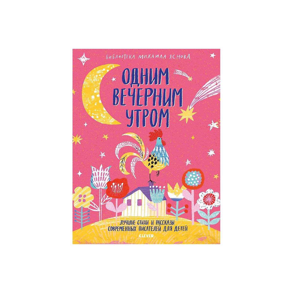 Books CLEVER 10078125 Children Education Encyclopedia Alphabet Dictionary Book For Baby
