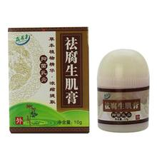 10g Skin Wound Healing Ointment Chinese Herbal medicine removal rot Bedsores Paste Treat ulcer festering dropshipping L3