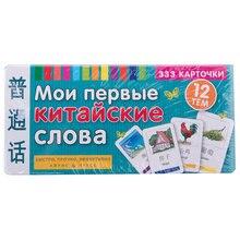 333 карточки для запоминания Мои первые китайские слова