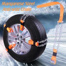 1 Pc Tire Anti-skid Steel Chain Snow Mud Car Security Tyre Belt Clip-on Winter Chain For Car Truck SUV