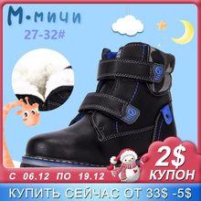 a7c51ae16 MMnun/зимняя детская обувь, размеры 27-37, сапоги для мальчиков, зимние