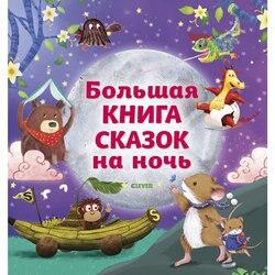 Boeken CLEVER 10262576 kinderen onderwijs encyclopedie alfabet woordenboek boek voor baby MTpromo