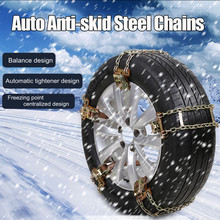 1PC Car Snow Chains Balance Design Anti-skid Wear-resistant Steel Chain S/M/L For Ice/Snow/Mud Road Safe For Driving