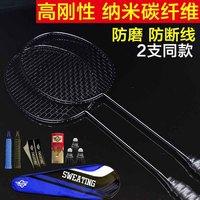 2 Sticks Full Carbon Badminton Racket Ultra Light Durable Badminton Racket With Protection Stickers Oxford Set Badminton Barrel