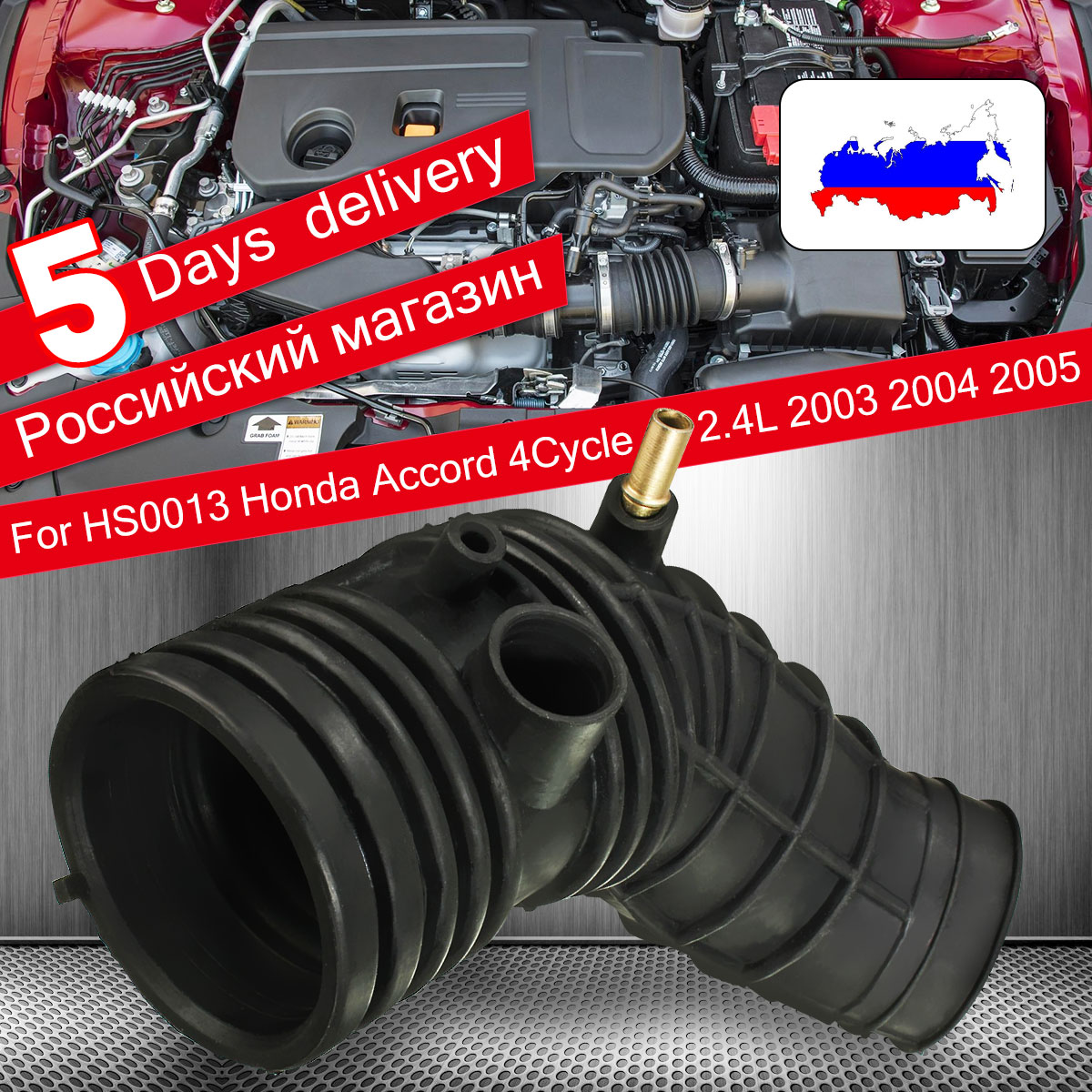 Air Intake Hose For 2003 2004 2005 2006 2007 Honda Accord Intake Boot Air Intake Duct Replaces OE# 17228-RAA-A00 17228RAAA00 696-739
