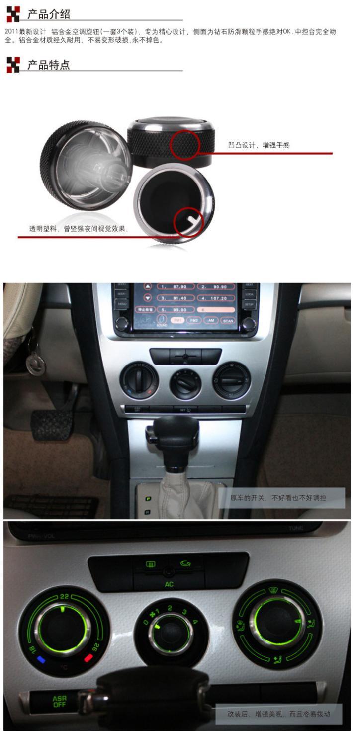 AOSRRUN для Volkswagen VW jetta MK5 passat B6 Skoda Octavia, автомобильные запчасти, ручки кондиционера, алюминиевые автомобильные аксессуары