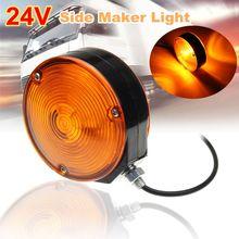 24 В в светодио дный Универсальный светодиодный индикатор Clearence боковой фонарь Двусторонняя лампа для грузовик прицепы лодка автобус Янтарный Желтый