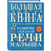 Books EKSMO 4414812 children education encyclopedia alphabet dictionary book for baby MTpromo