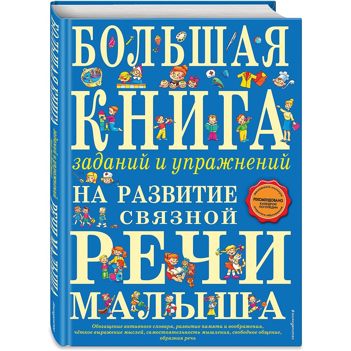 Libros EKSMO 4414812 niños educación encyclope alfabeto diccionario libro para bebé MTpromo