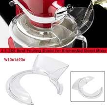 4,5-5QT чаша заливки щит наклона головки части для кухонной помощи стенд смеситель Замена