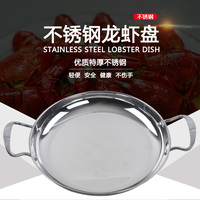 Commercially available stainless steel crawfish restaurant special dish lobster spicy round shallow flat pan pot plate griddle